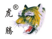 虎腾品牌介绍